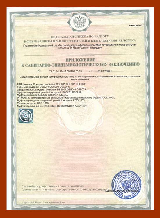 俄罗斯 认证 证书 (1)